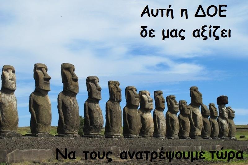 ΔΟΕ ΑΦΙΣΑ45