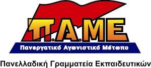 pame_ekpaideutikon
