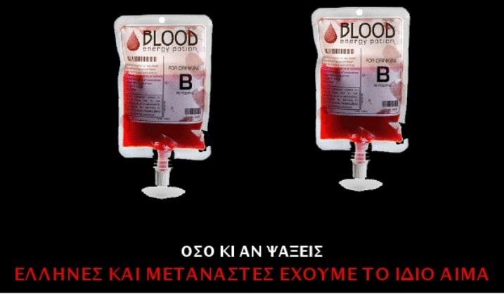 αιμα1