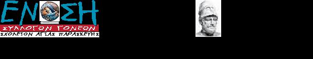 ενωσηγονεωνπερικλης