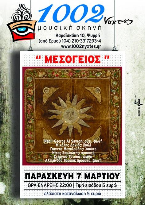 MESOGEIOS2