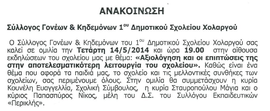 χολαργος (1)