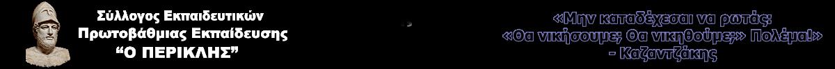 """ΣΥΛΛΟΓΟΣ ΕΚΠΑΙΔΕΥΤΙΚΩΝ Π.Ε. """"Ο ΠΕΡΙΚΛΗΣ"""""""