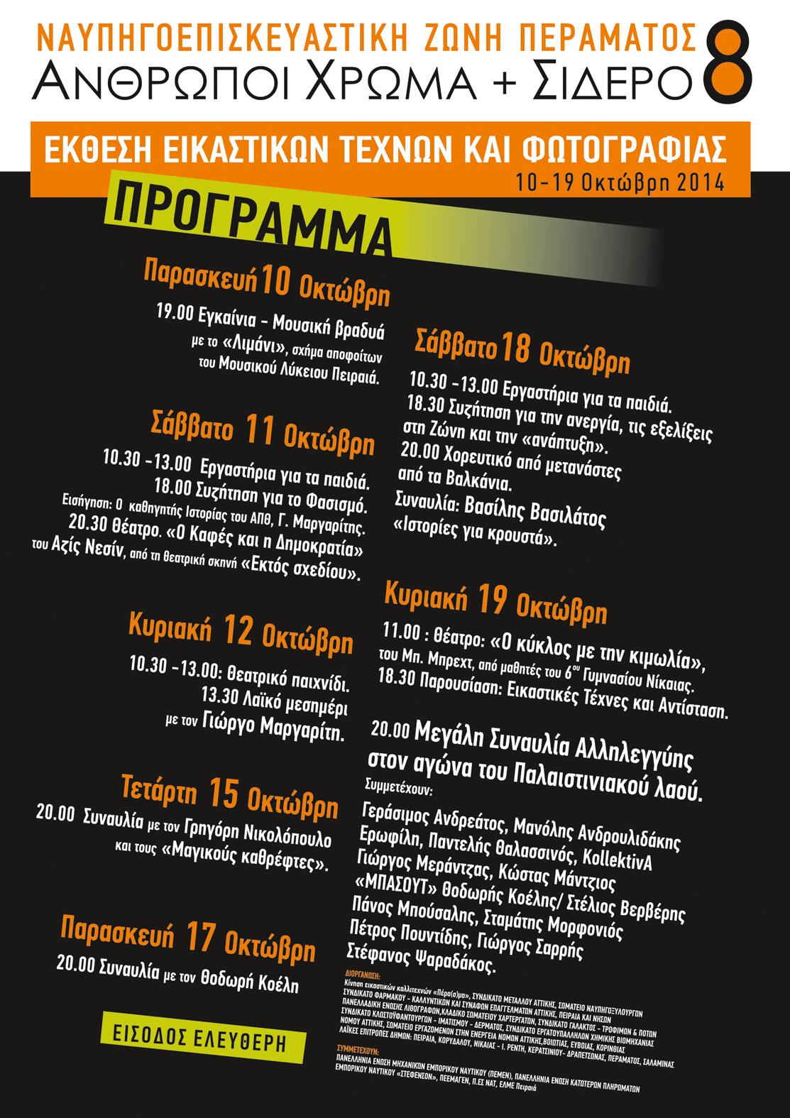 perama_programma