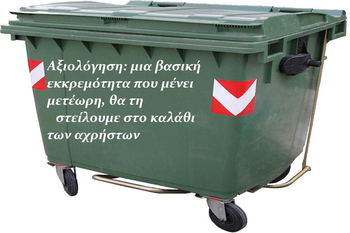 σκουπιδια1