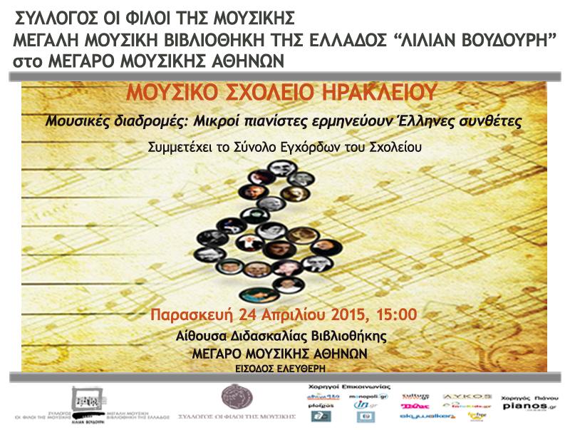 Paraskevi3_24_4_2015final2