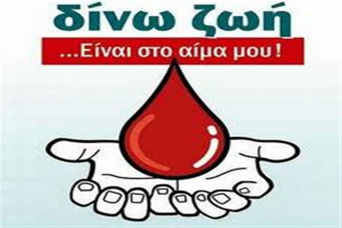 αιμοδ