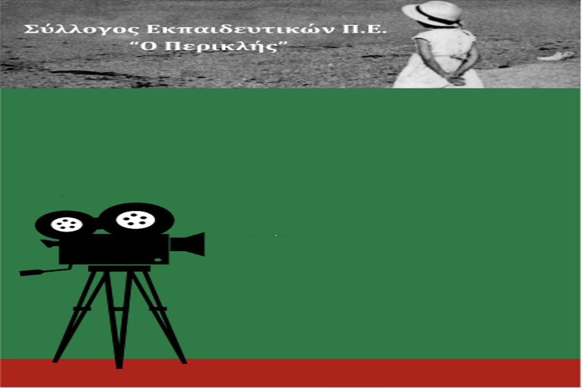 κινηματογραφικηλεσχηπερ2