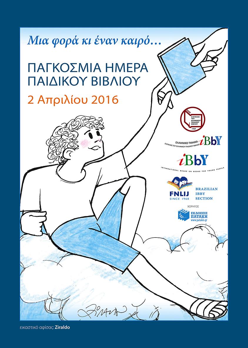 2 Απριλίου 2016 αφίσα