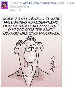 arkas-skitso-fb